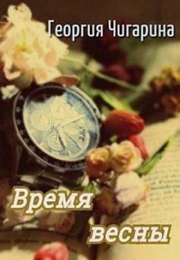 Время весны [СИ]