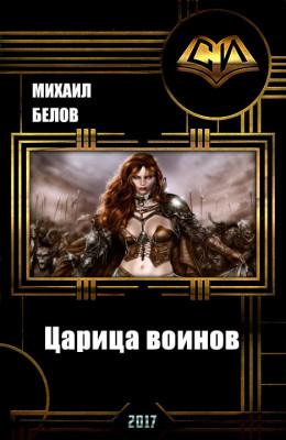 Царица воинов (СИ)