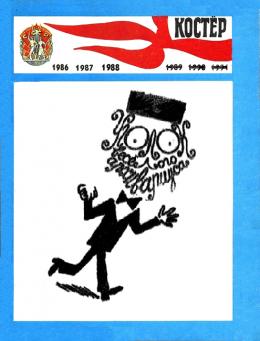 Уголок весёлого архивариуса-5 (1986–1988) [компиляция]