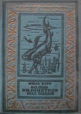 80000 километров под водой(изд.1936)