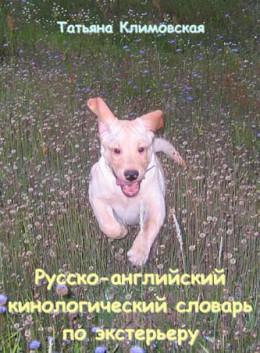 Русско-английский кинологический словарь по экстерьеру