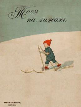 Тося на лыжах<br />(Совр. орф.)