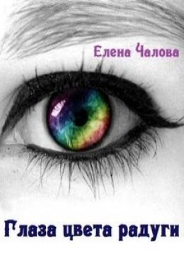 Глаза цвета радуги [СИ]