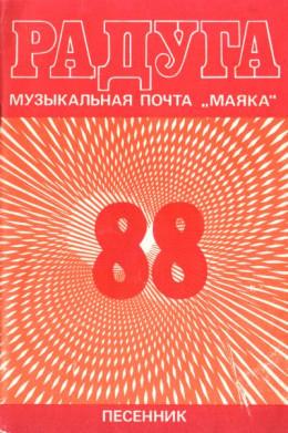 Радуга-88