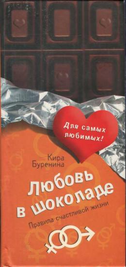 Любовь в шоколаде. Правила счастливой жизни