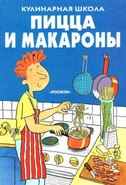 Фиона-Уотт-Пицца-и-макароны- 1998