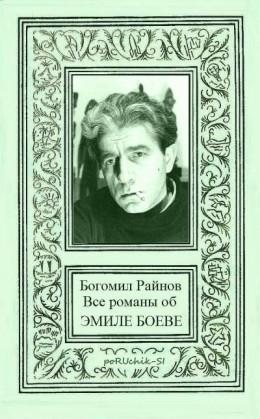 Все романы об ЭМИЛЕ БОЕВЕ