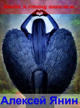 Когда я стану ангелом (СИ)