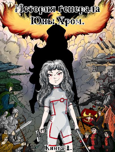 История генерала Юны Хром. (Книга 1) (СИ)