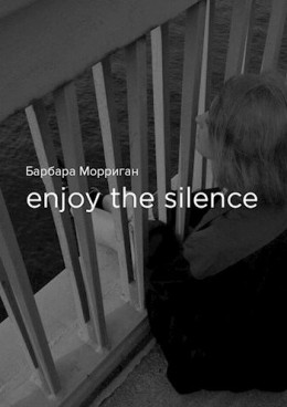 Enjoy the silence (СИ)
