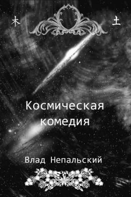 Космическая комедия
