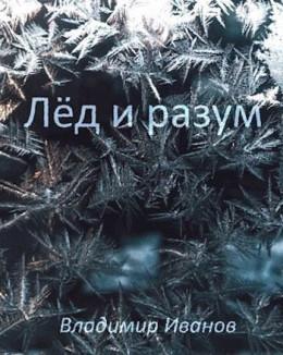 Лёд и разум (СИ)