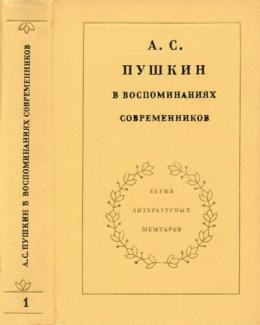 А. С. Пушкин в воспоминаниях современников