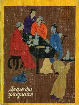 Две монахини и блудодей