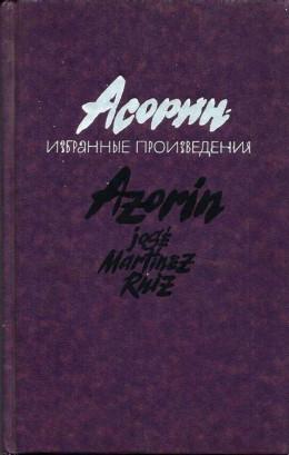 Асорин. Избранные произведения