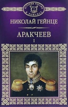 Аракчеев I