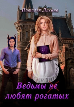 Ведьмы не любят рогатых (СИ)