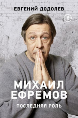 Михаил Ефремов. Последняя роль