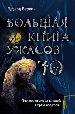 Большая книга ужасов — 70