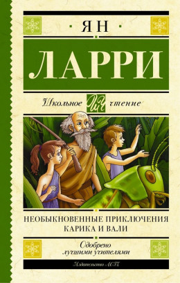 Необыкновенные приключения Карика и Вали