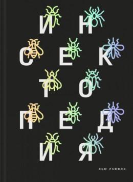 Инсектопедия