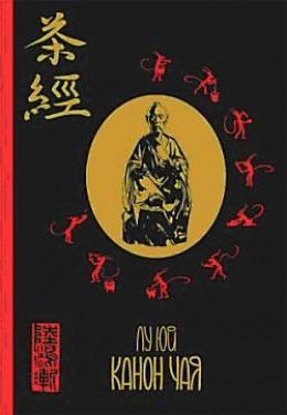 Ча Цзин («Чайный Канон», 茶經)