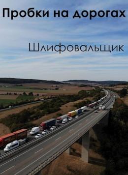 Пробки на дорогах