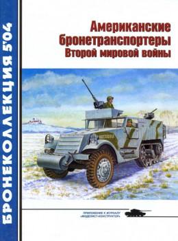 Американские бронетранспортеры Второй мировой войны