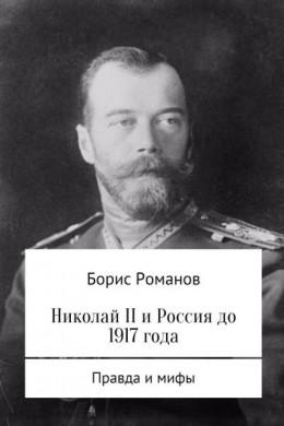 Николай II и Россия до 1917 года (ознакомительный фрагмент)