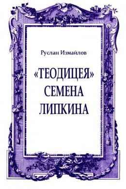 «Теодицея» Семена Липкина
