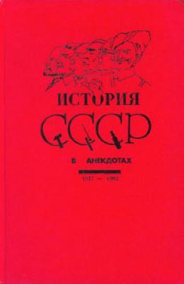 История СССР в анекдотах