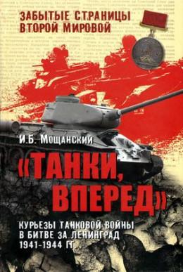 Танки, вперед! Курьезы танковой войны в битве за Ленинград