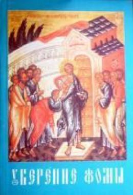 Уверение Фомы (симфония веры и знания)