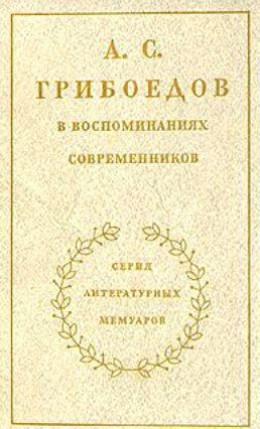 А. С. Грибоедов в воспоминаниях современников