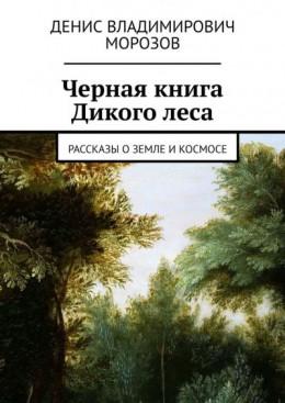Черная книга Дикоголеса