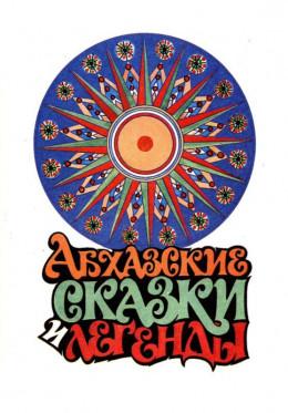 Абхазские сказки и легенды