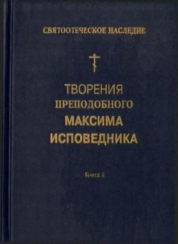 Творения преподобного Максима Исповедника. Книга II. Вопросоответы к Фалассию