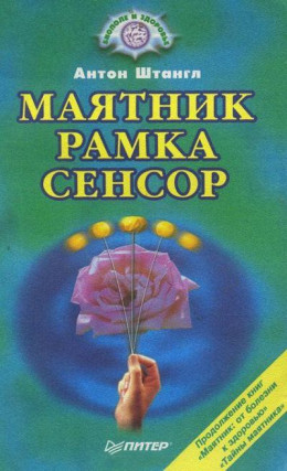 МАЯТНИК, РАМКА, СЕНСОР