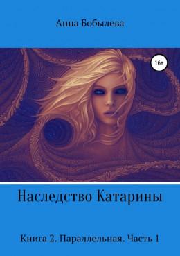 Наследство Катарины. Книга 2. Параллельная. Часть 1