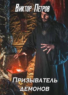 Призыватель демонов (СИ)