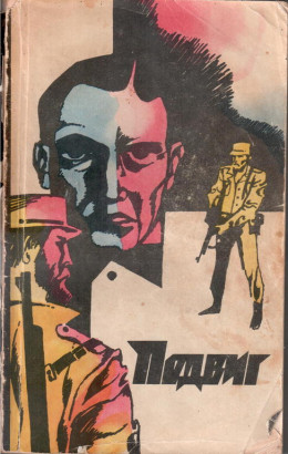 Подвиг, 1972 г., том 5