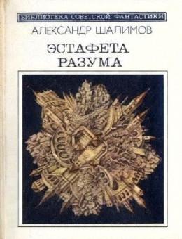 Эстафета разума (сборник)