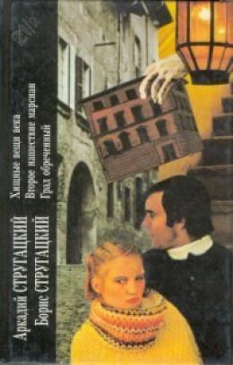 Хищные вещи века; Второе нашествие марсиан; Град обреченный: Романы