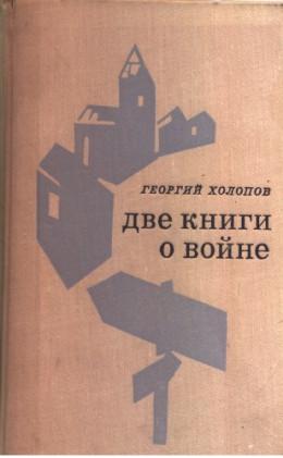 Две книги о войне