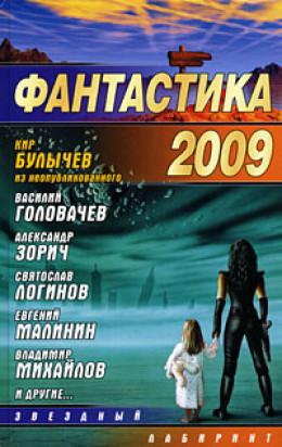 Фантастика-2009