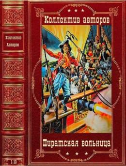 Пиратская вольница. Компиляция. Романы 1-13
