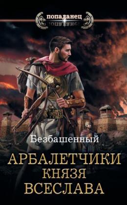 Не римская Испания. Арбалетчики князя Всеслава