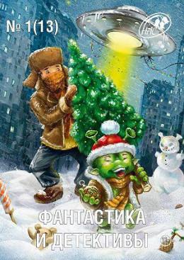 Фантастика и Детективы, 2014 № 01 (13)