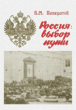 Россия: выбор пути. Становление Российского парламента.