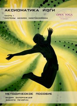 Аксиоматика йоги: часть 1 (системы аксиом Микрокосмоса)